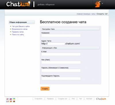 Бесплатное создание чатов на сайте искусственное продвижение сайта